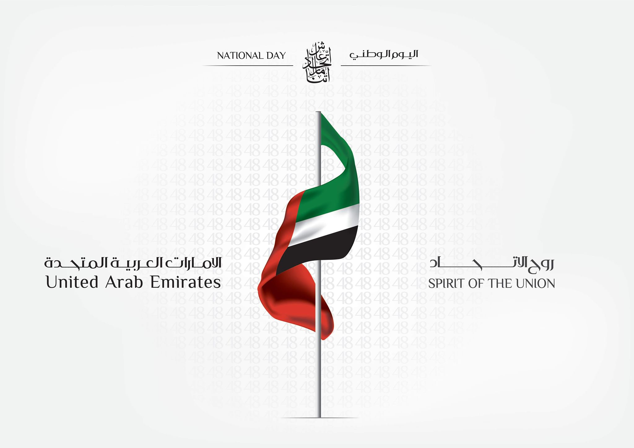 Emirates International Group, Emirates Décor, National Day in UNITED ARAB EMIRATES